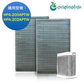 Honeywell HPA-200APTW / HPA-202APTW兩入組 (厚)【Original life】空氣清淨機濾網 長效除蟎可水洗