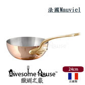 法國 Mauviel M150系列 24cm 炒鍋 單銅柄 中深 平底 銅鍋 # 6712.24