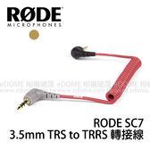 RODE 羅德 SC7 3.5mm TRS to TRRS 轉接線 (24期0利率 免運 正成公司貨) RDSC7 Video Micro 轉接到手機 平板使用
