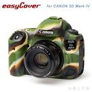 EGE 一番購】easyCover 金鐘套 for CANON 5D IV 5D4 矽膠保護套 防塵套【迷彩】
