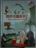 【書寶二手書T9/少年童書_XED】開啟美麗新世代-欣賞世界傑出繪本的真善美