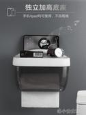 廁所紙巾盒免打孔防水手紙盒捲紙筒家用衛生間抽紙盒衛生紙置物架 洛小仙女鞋
