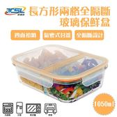【J SPORT】新潮流全隔斷耐熱玻璃保鮮盒(TSL-121B)