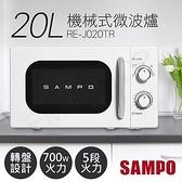 【南紡購物中心】特賣【聲寶SAMPO】20L美型機械式轉盤微波爐 RE-J020TR