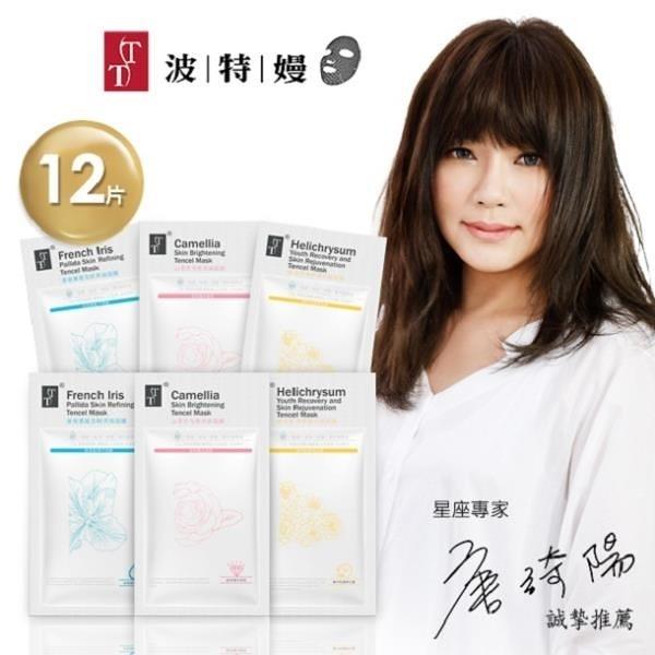 【南紡購物中心】TT 波特嫚面膜 白天絲系列 體驗組 12片/箱(每款各4片)