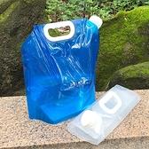 水袋 儲水袋 塑料袋 裝水袋 基本10L 蓄水 折疊袋 登山 加龍頭 旅行 折疊手提儲水袋【R047】慢思行