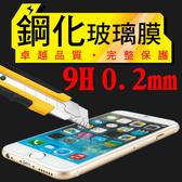 【鼎立資訊   手機玻璃膜】iPhone6/6plus i5 i5s i4 2.5D弧邊9H 0.2mm超硬鋼化玻璃貼