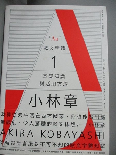 【書寶二手書T3/設計_PIT】歐文字體1:基礎知識與活用方法_小林章