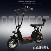 小哈雷折疊電動滑板車迷你雙座助力代步鋰電瓶車男女士成人踏板車 js9602『Pink領袖衣社』