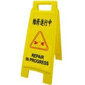 維修進行中直立警示牌