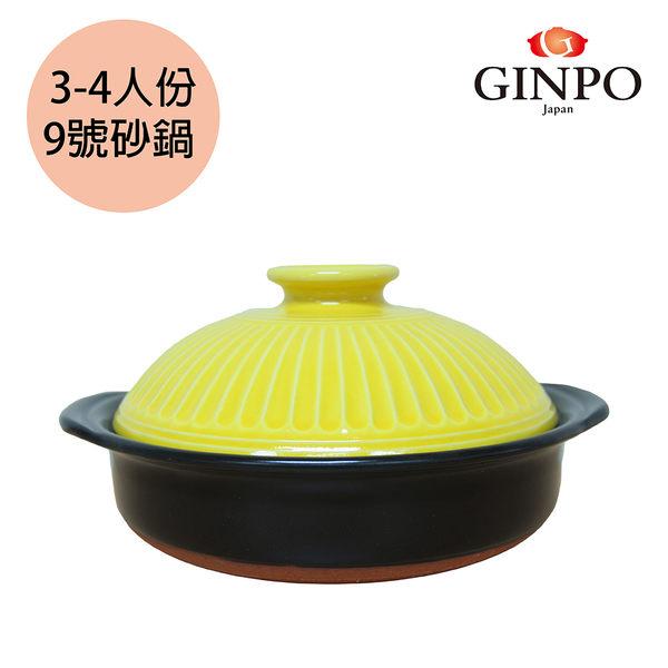 【Ginpo銀峯】日製萬古燒菊花砂鍋-9號2.7L(山吹黃)