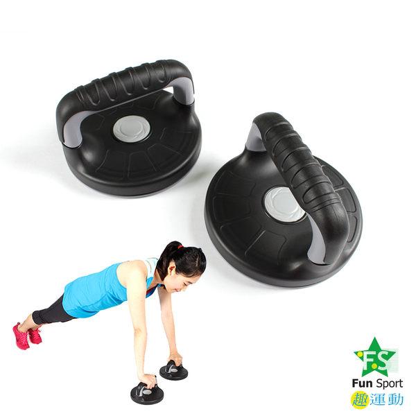 Fun Sport 肌立挺-伏地挺身器(旋轉式)Push Up Bars 健身 重訓 胸肌