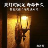 太陽能壁燈戶外家用太陽能燈庭院燈門燈室外壁燈露臺燈防水TA6720【雅居屋】