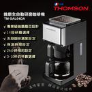 THOMSON 錐磨全自動研磨咖啡機 TM-SAL04DA