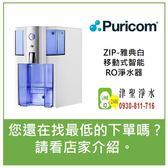 【津聖】普家康淨水 ZIP 免安裝移動式智能RO淨水器(雅典白)