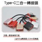 【我們網路購物商城】Type-C二合一轉接頭TYPE-C 3.5耳機孔 聽歌充電二合一 轉接線
