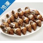 活凍鳳螺450G±10%/盒【愛買冷凍】