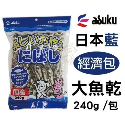 『寵喵樂旗艦店』asuku 日本藍《大魚乾》240g /包 經濟包 針對愛犬,愛貓製作/高品質日本製