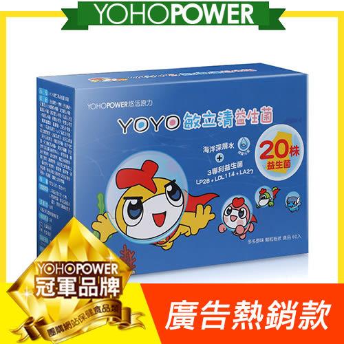 【全家型✦20株菌】好菌銀行 YOYO敏立清益生菌-多多原味X1盒(60條/盒)