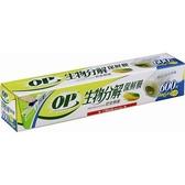 OP 生物分解保鮮膜600台尺【愛買】