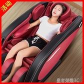 按摩椅 電動智慧按摩椅家用全自動沙發豪華太空艙8d全身小型多功能頸椎器YTL