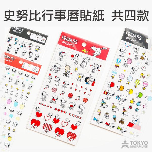 【東京正宗】 Snoopy 史努比 行事曆 手帳 裝飾 手作 平面 貼紙 共4款