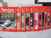 【書寶二手書T6/雜誌期刊_QKR】牛頓_200~209期間_共10本合售_宇宙與人類的大未來等