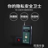 屏蔽器 無線信號檢測儀防竊聽監聽監控探測器干擾屏蔽狗手機反 雙12