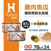 【SofyDOG】HYPERR超躍 貓咪無穀主食罐-雞肉南瓜70g(24件組)貓罐 罐頭 鮮食