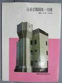 【書寶二手書T7/建築_FNU】建築景觀圖集-英國_石金城
