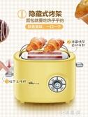 烤面包機迷你家用吐司機全自動多功能早餐神器多士爐土司加熱CY『小淇嚴選』