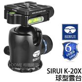 SIRUI 思銳 K-20X 全景球型雲台 (24期0利率 免運 立福公司貨)