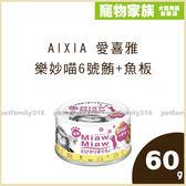 寵物家族-AIXIA 愛喜雅-樂妙喵6號鮪+魚板60g
