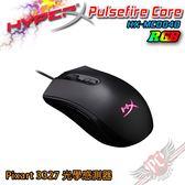[ PC PARTY ] 送隨身碟 金士頓 KINGSTON HyperX Pulsefire Core RGB 光學滑鼠