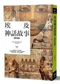 埃及神話故事(修訂新版)