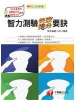 二手書博民逛書店《智力測驗快攻搶分要訣》 R2Y ISBN:9789863150022