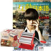 《Live互動日本語》朗讀CD版 1年12期 贈《愛上100%天然原味的手感麵食X【Galaxy製麵機】》