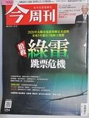 【書寶二手書T1/雜誌期刊_DPF】今周刊_1251期2021/1/4~10_搶救綠電跳票危機