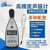 分貝儀 聲級計 杭州愛華AWA5636型 數字噪音計分貝儀 噪聲分析儀計量包過YTL
