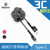Baseus 倍思 Type-C 知己防爆數據線 充電傳輸線 (1m) 不斷頭 耐用編織 抗纏繞