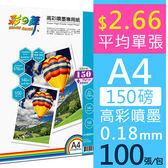 彩之舞 HY-A04 高彩噴墨專用紙-防水 150g A4