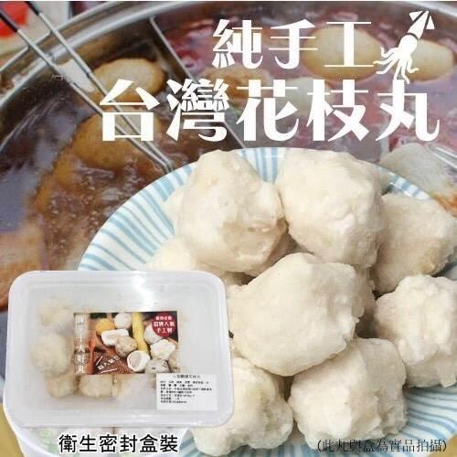 【海肉管家】陳家澎湖手工花枝丸(8盒/每盒約300g±10%)