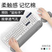 滑鼠墊 鍵盤手托 記憶棉機械鍵盤托電腦滑鼠手護腕托手托滑鼠墊護腕托  全館免運88折