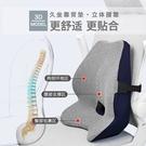 3D腰靠辦公室汽車靠背記憶棉護腰椎座椅靠墊學生孕婦腰墊靠枕腰枕快速出貨