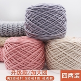黛青 手工diy編織送男友女自織圍巾毛線團粗線球情人牛奶棉材料包 Korea時尚記