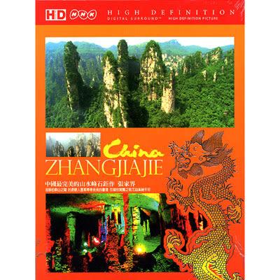 高畫質HD-奇峰異石張家界DVD