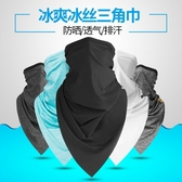 酷改冰絲魔術頭巾男女冰巾圍脖面罩夏季戶外防曬面巾脖套騎行裝備 英雄聯盟