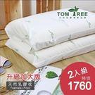 2入-加大升級版乳膠枕 - 頂級斯里蘭卡 天然乳膠