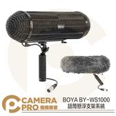 ◎相機專家◎ BOYA 博雅 BY-WS1000 話筒懸浮支架系統 防風噪 抗噪 降噪 防風套 也可作防震架 公司貨