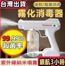 臺灣24H現貨秒發消毒噴霧槍 藍光消毒器 無線 USB充電手持消毒槍 酒精噴霧機